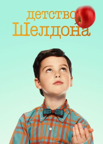 Young Sheldon 3 Staffel (2019)