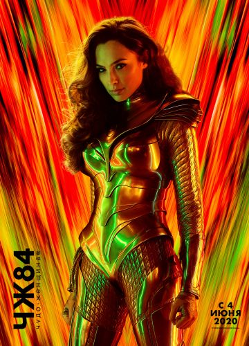 Wonder Woman Kinox.To