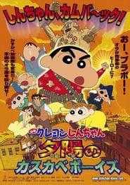 Crayon Shin-chan: Fierceness That Invites Storm! The Kasukabe Boys of the Evening Sun (2004)