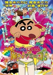 Crayon Shin-chan: The Legend Called: Dance! Amigo! (2006)