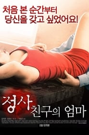 An Affair: My Friend's Mom (2017)
