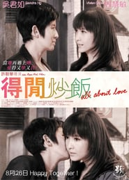All About Love (2010)