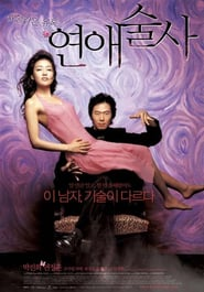 Love in Magic (2005)
